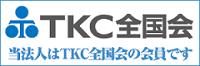 TKC 全国会